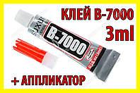Клей B-7000 - 3ml для стекла сенсоров прозрачный жидкий скотч LCD В-7000