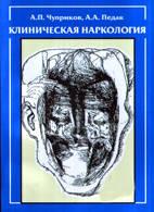 Чуприков А.П., Педак A.A. Клиническая наркология