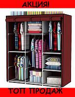 Складной тканевый шкаф HCX Storage Wardrobe 68130!Спешите купить