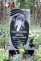 Одинарний жіночий пам'ятник на могилу з граніту