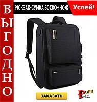 Многофункциональный рюкзак-сумка SOCKO