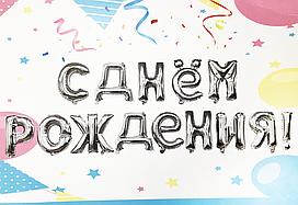 Фольгированная надпись С Днём рождения серебро Китай, 40 см(16')