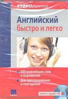 Аудиотренер «Английский быстро и легко» книга+ аудио-СD Комплект