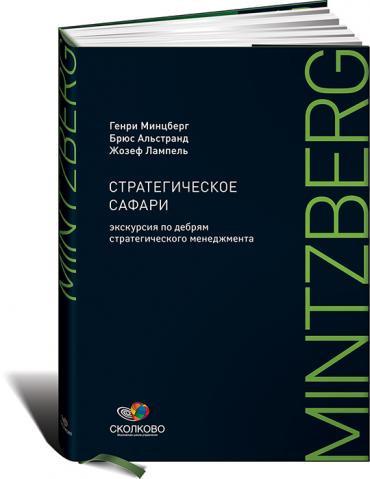 Стратегическое сафари: Экскурсия по дебрям стратегического менеджмента. Минцберг . Лампел. Альстранд