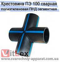 Крестовина д 1400 ПЭ-100 SDR 17 сварная стыковая полиэтиленовая ПНД сегментная