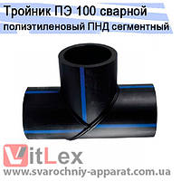 Тройник 180 ПЭ 100 SDR 11 стыковой сварной полиэтиленовый ПНД сегментный