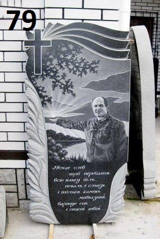 Арка чоловічий пам'ятник з хрестом