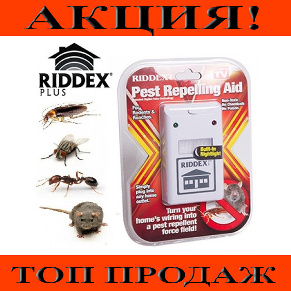 Отпугиватель грызунов и насекомых Riddex!Спешите купить