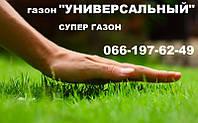 Газонная Трава Универсальная , семена газонной травы