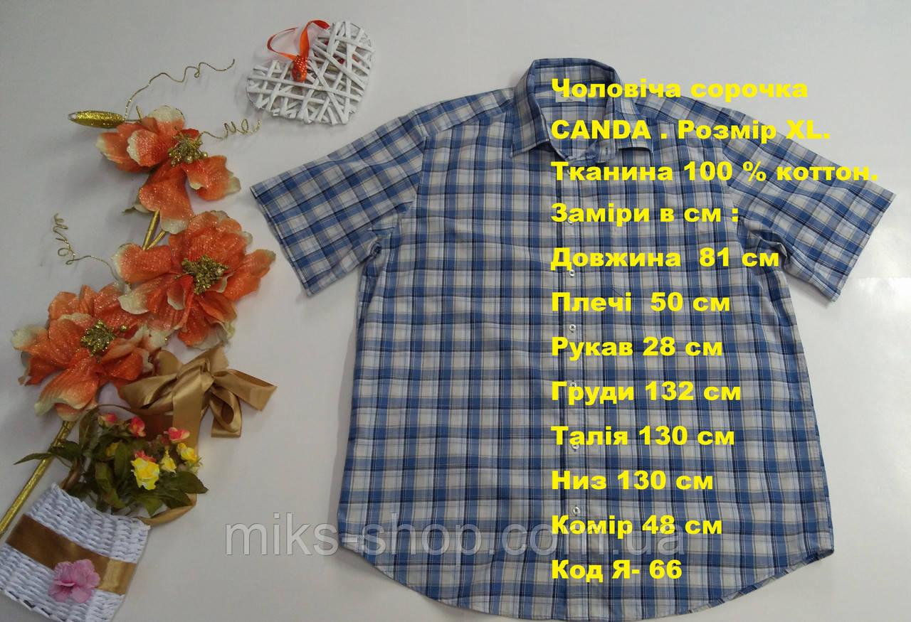 726b954f68f194e Мужская рубашка CANDA размер ХL - Магазин