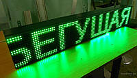 Вывеска табло LED Бегущая Строка 103х23см зеленая.