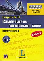 Самовчитель англійської мови. Комплект: книга з 4-ма аудіо-CD в коробці