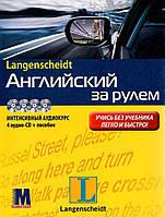 """Английский за рулем"". Комплект: книга с 4-мя аудио-CD в коробке"