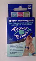 Браслет Travel Dream от укачивания для взрослых