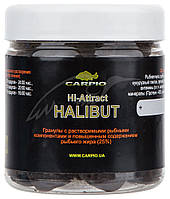 Пеллетс Carpio HI-Attract HALIBUT 20мм 0.25кг