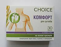 Комфорт -капсулы для восстановления суставов (30капс.,Чойс)