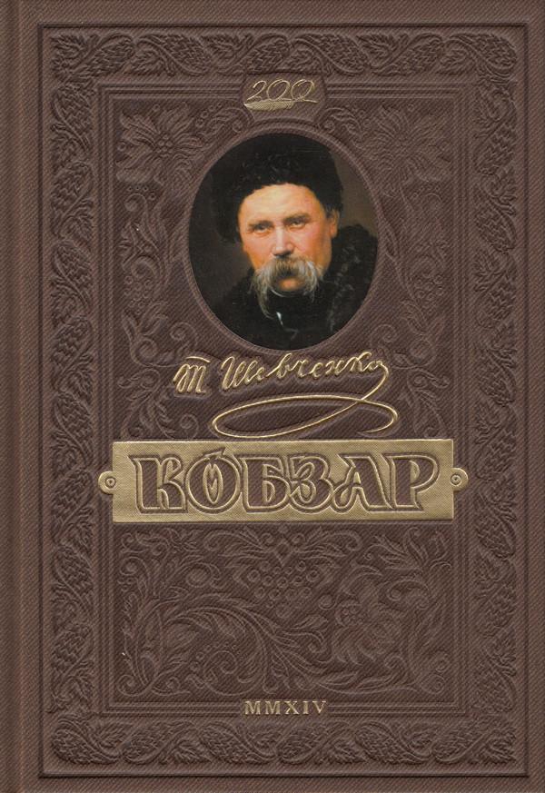 Кобзар. Тарас Шевченко