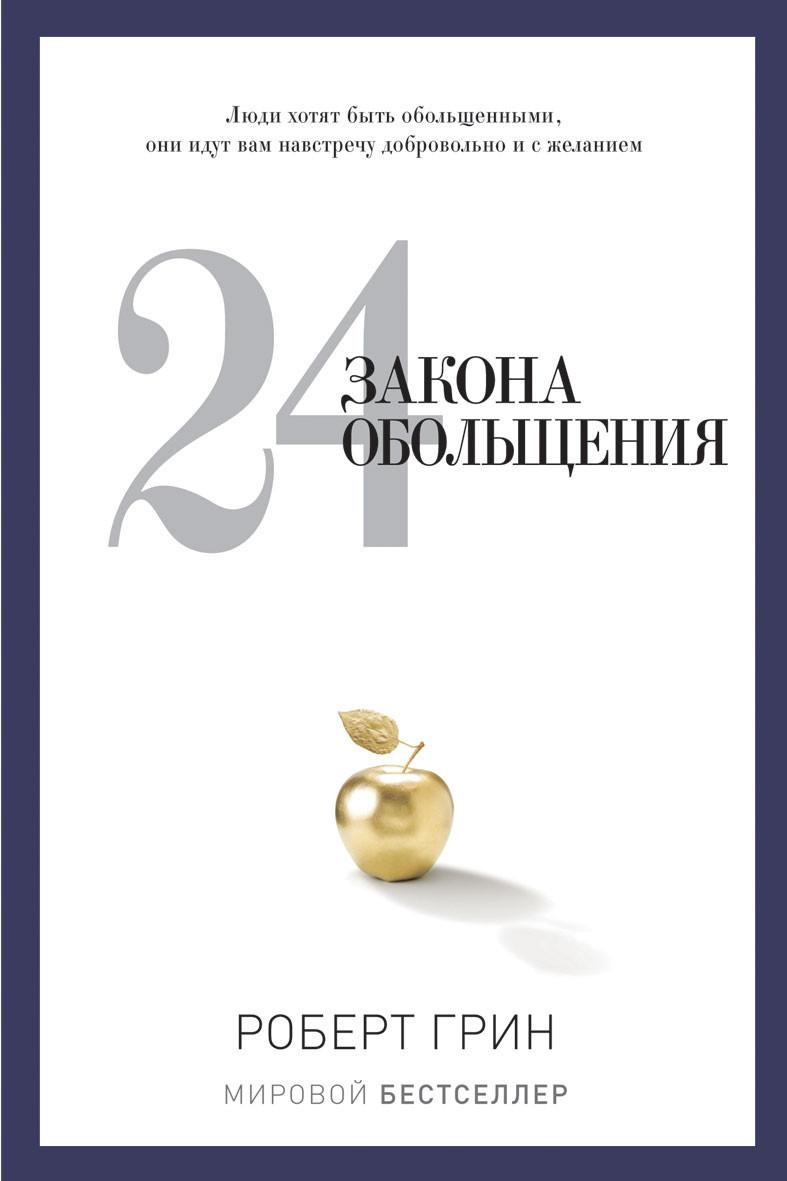 24 закона обольщения. Грин Роберт
