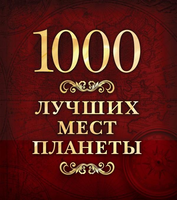 1000 лучших мест планеты (в коробе)