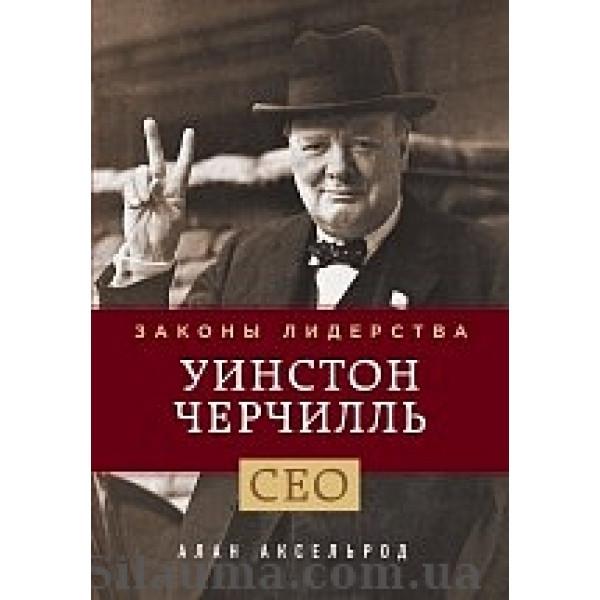 Уинстон Черчилль. Законы лидерства