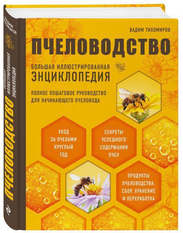 Пчеловодство. Большая иллюстрированная энциклопедия