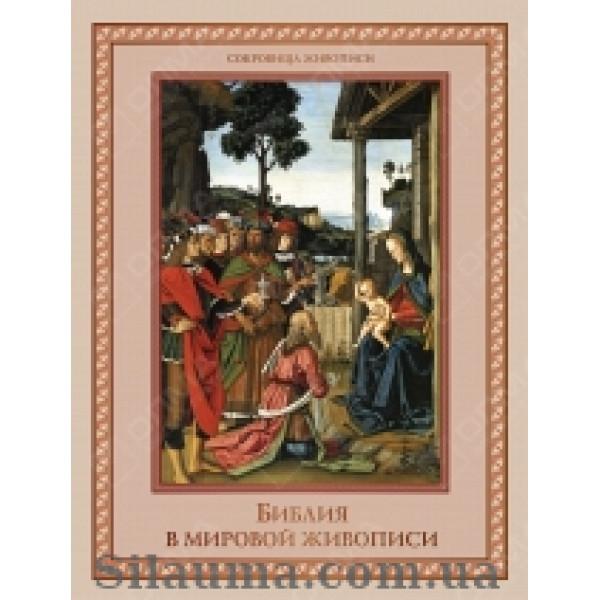 Библия в мировой живописи