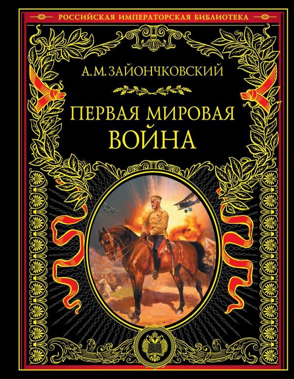 Первая мировая война. Зайончковский А.М.