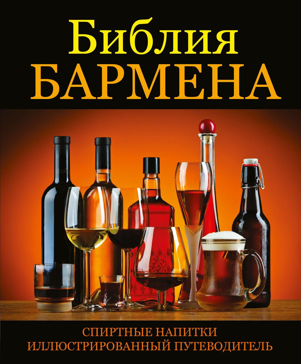 Библия бармена. Гаснье В.