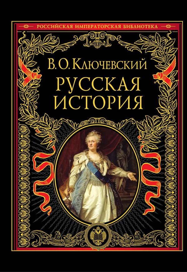 Русская история. Ключевский В.О.