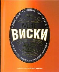 Маклин Чарльз Мир виски