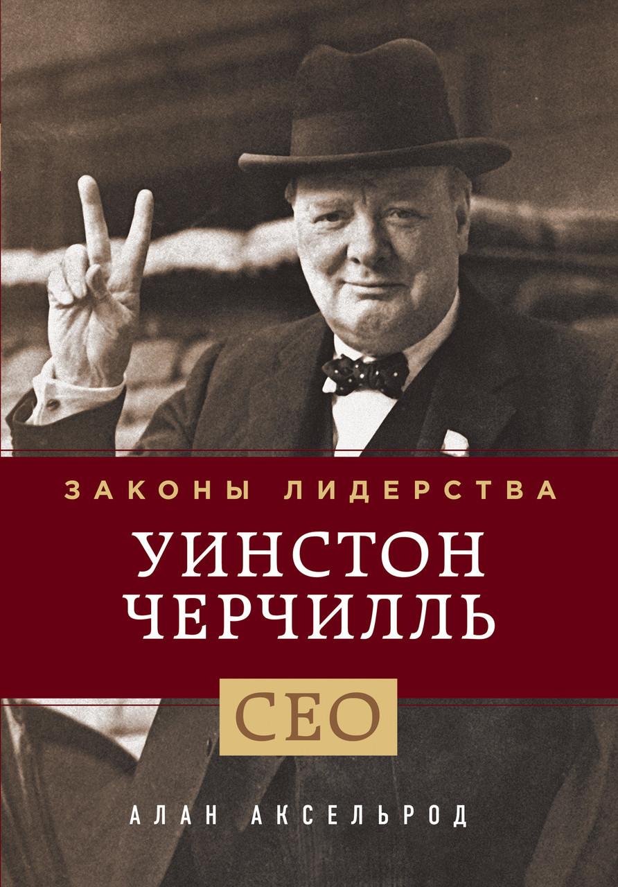 Аксельрод А. Уинстон Черчилль. Законы лидерства