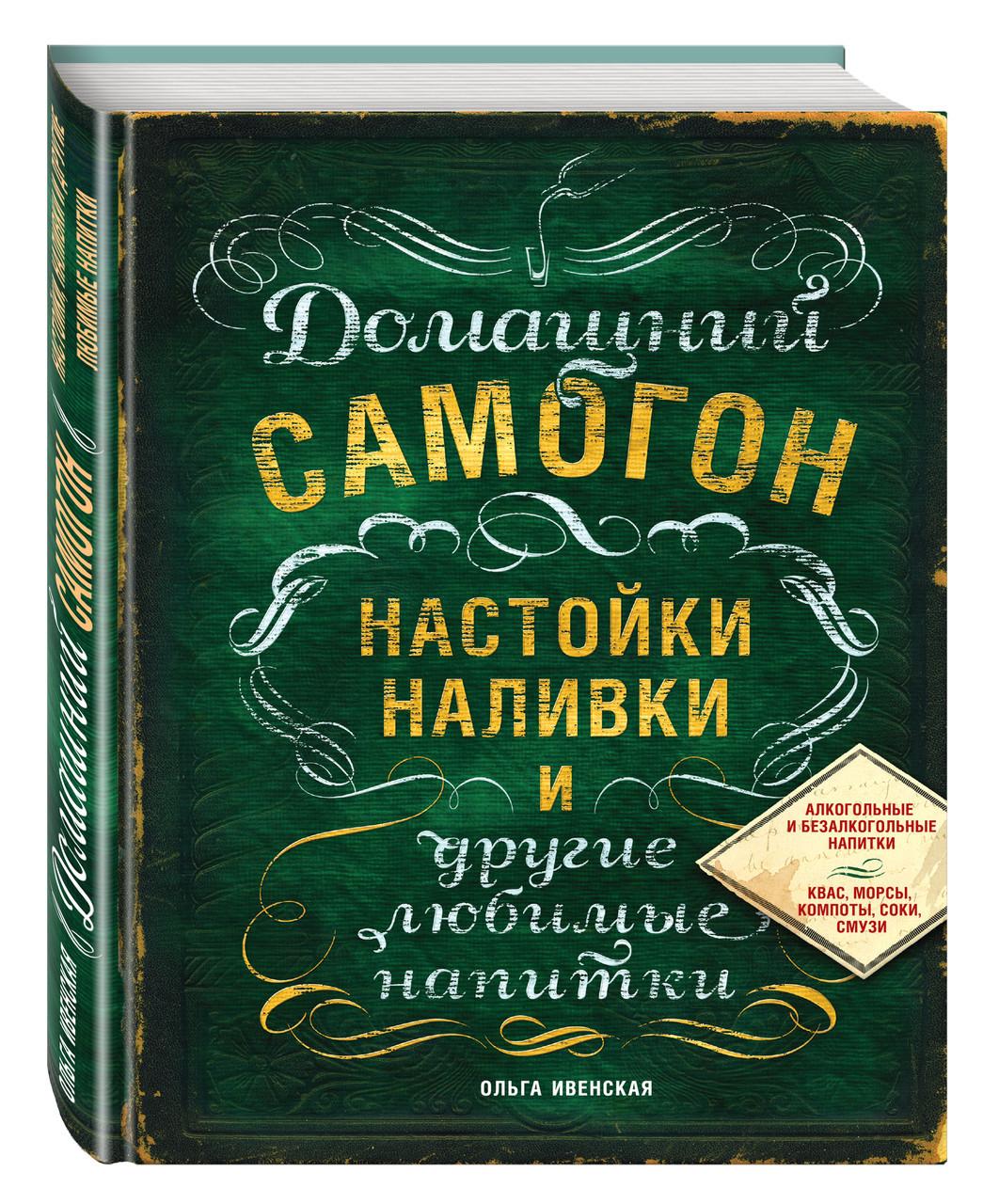 Ивенская О.С. Домашний самогон, настойки, наливки и другие любимые напитки