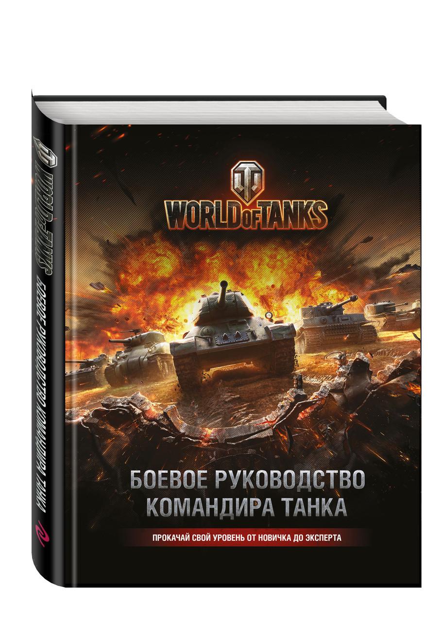Хэтфилд Т. World of Tanks. Боевое руководство командира танка