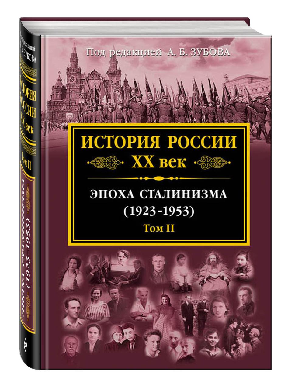 Зубов А.Б. История России XX век. Эпоха Сталинизма (1923-1953). Том II