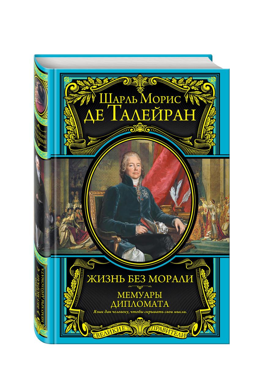 Талейран Ш.М. Жизнь без морали. Мемуары дипломата