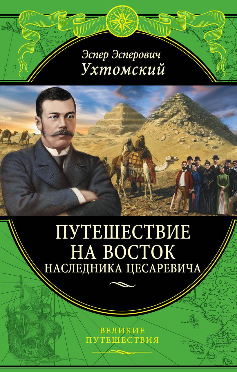 Ухтомский Э.Э. Путешествие на Восток наследника цесаревича