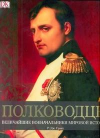 Грант Рина Полководцы. Величайшие военные лидеры в истории