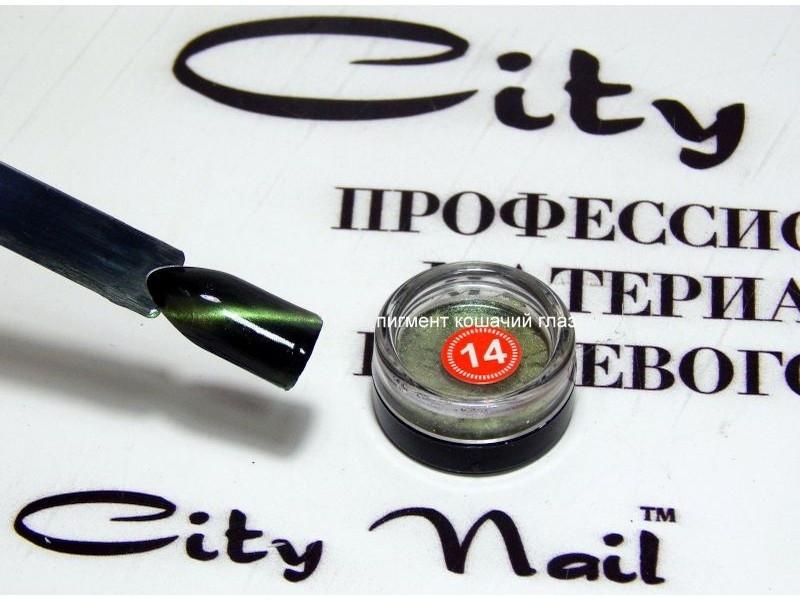 Пігмент для нігтів - Котяче око зелений