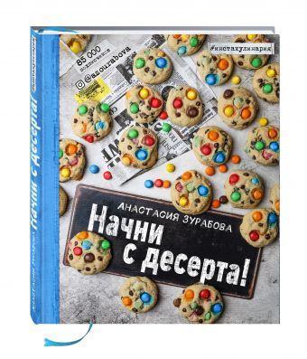 Начни с десерта! Зурабова А. М.