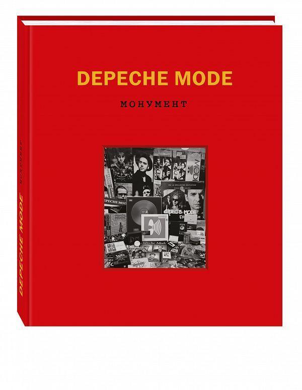 Depeche Mode. Монумент.