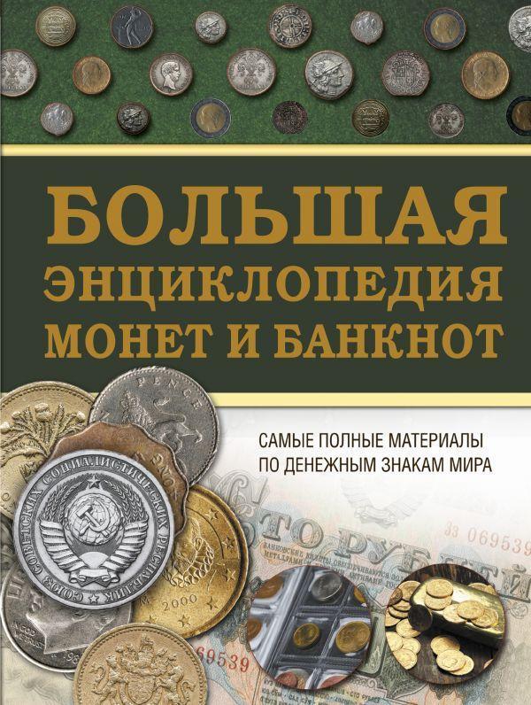 Большая энциклопедия монет и банкнот. Кошевар Д.В.