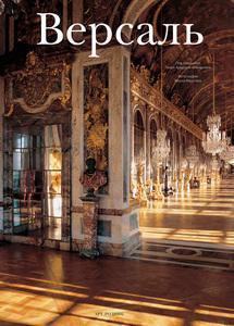Версаль. В 2-х томах.