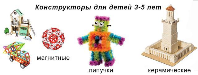 конструктор детский 3-5 лет-фото