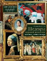 Барб-Галль Франсуаза. Шедевры мировой живописи: как отличать, смотреть и понимать