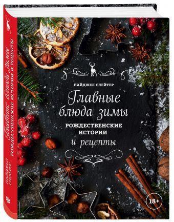 Главные блюда зимы. Рождественские истории и рецепты (со специями) Слейтер Найджел
