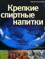 Крепкие спиртные напитки. Мировая энциклопедия