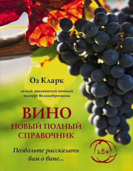 Вино. Новый полный справочник. Позвольте рассказать вам о вине. Кларк Оз
