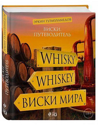 Виски. Путеводитель. 8-е изд. Тузмухамедов Э.