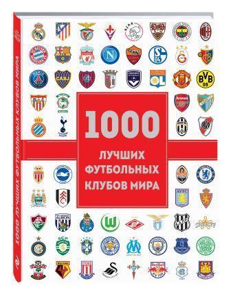 1000 лучших футбольных клубов мира (2-е изд.) Лёзэ Жан Дэмонье