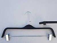 Плечики  для брюк и юбок  черного цвета, длина 38 см